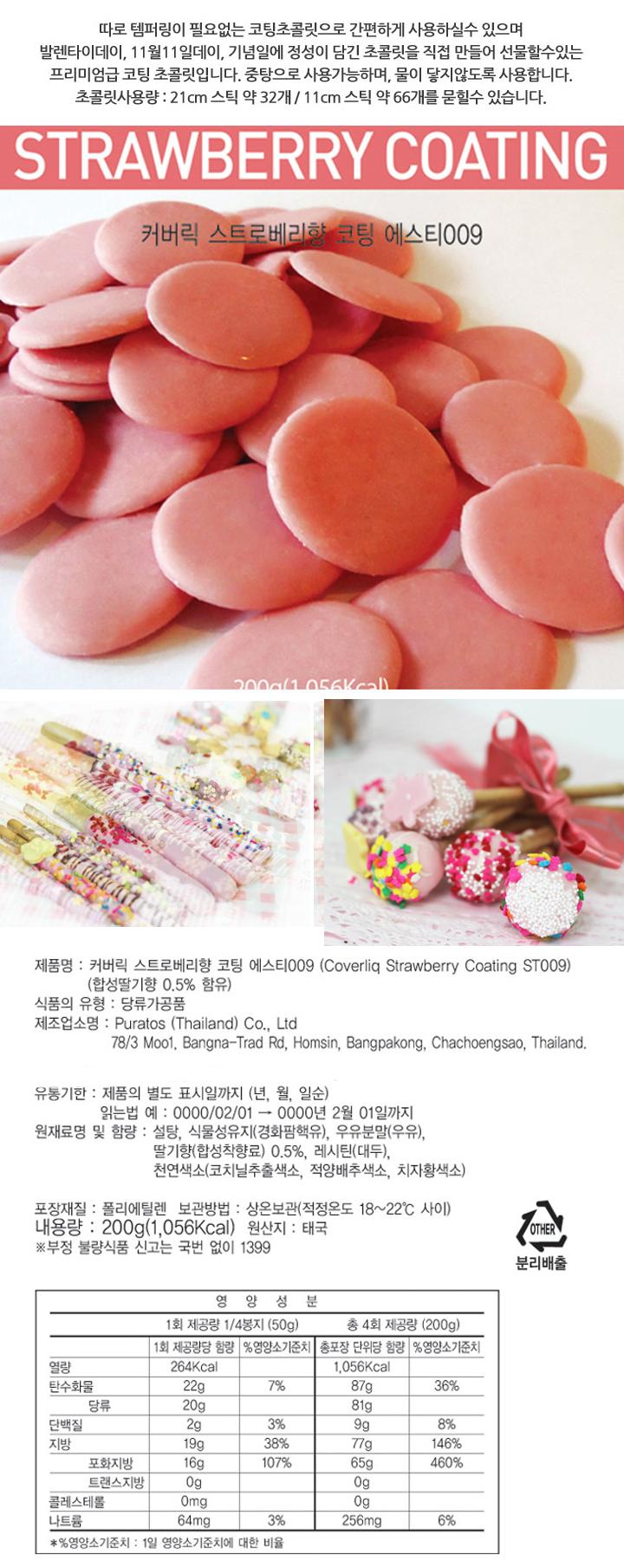커버럭스 딸기 200g-커버춰급 고급코팅초콜릿 - 이홈베이킹, 2,800원, DIY세트, 막대과자 만들기