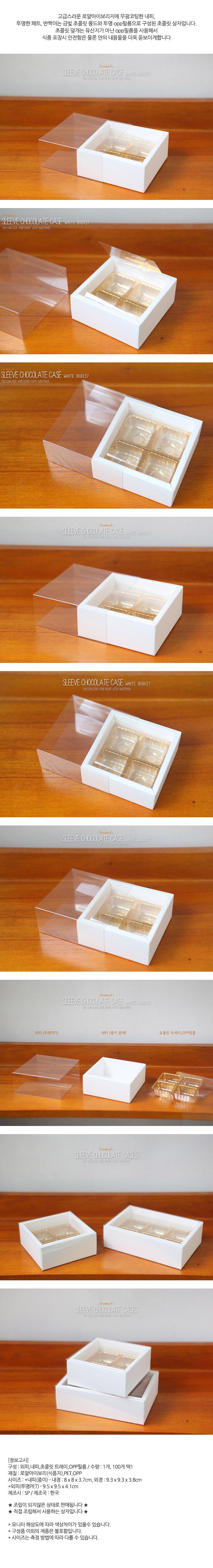 초콜릿상자 슬리브화이트 4구 - 이홈베이킹, 800원, 상자/케이스, 심플