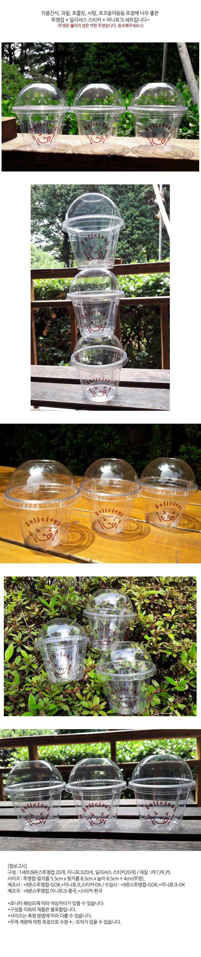 딜리셔스 투명컵세트 20P - 이홈베이킹, 5,300원, 머그컵, 플라스틱 컵