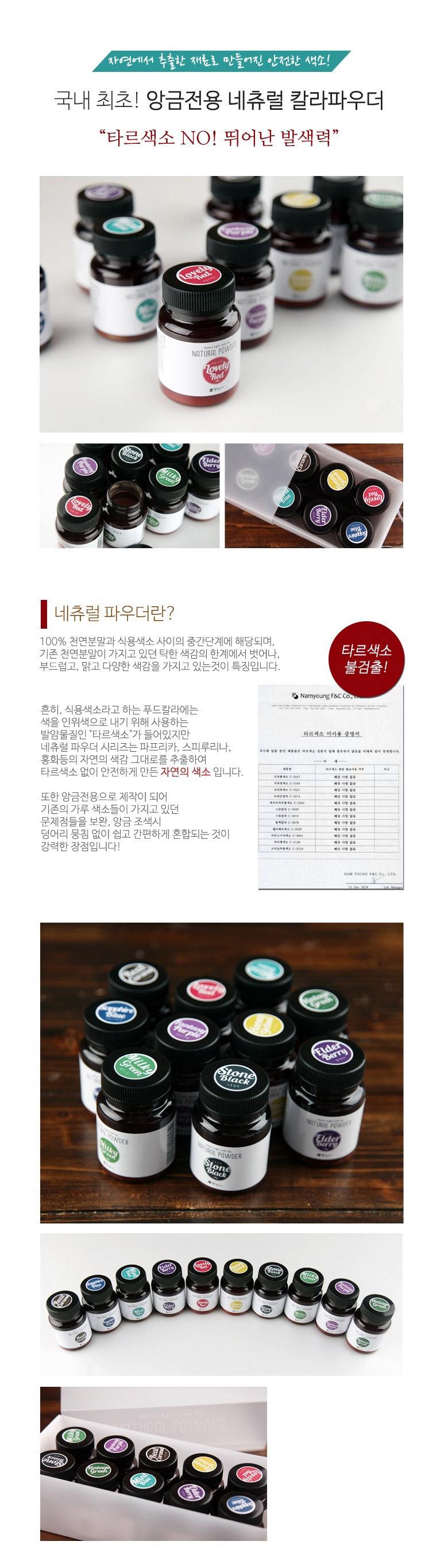 앙금전용색소-네츄럴칼라파우더 - 이홈베이킹, 5,500원, DIY세트, 초콜릿 만들기
