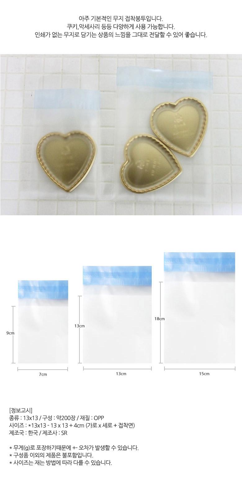 접착OPP 반투명 13x13 200장 - 이홈베이킹, 4,500원, 종이/페이퍼백, 패턴