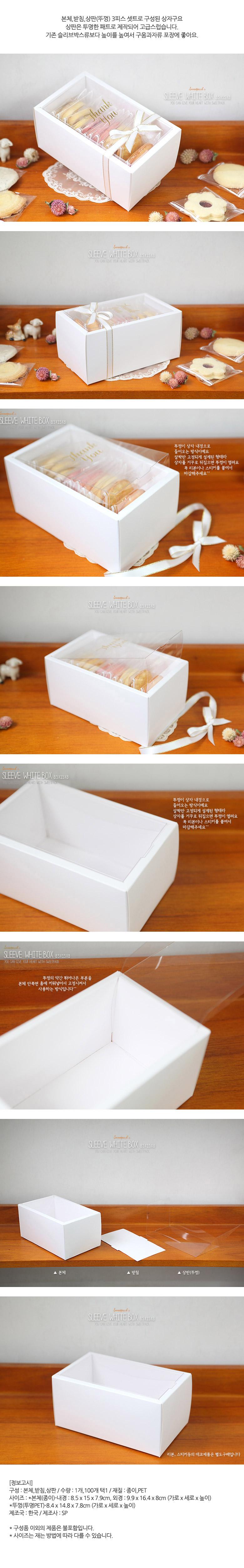 슬리브박스15x85직사각 - 이홈베이킹, 1,000원, 상자/케이스, 심플