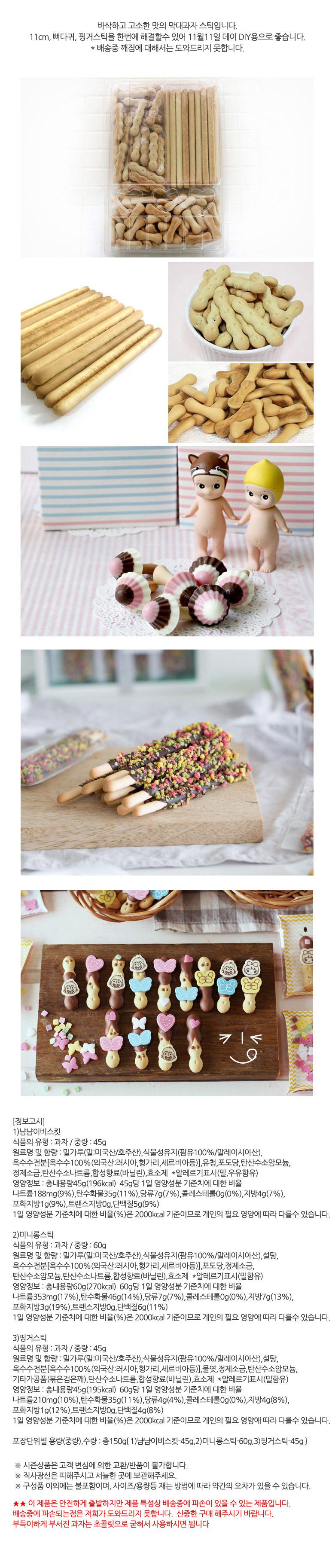 과자세트(11cm+뼈다귀+핑거) - 이홈베이킹, 2,900원, DIY세트, 막대과자 만들기