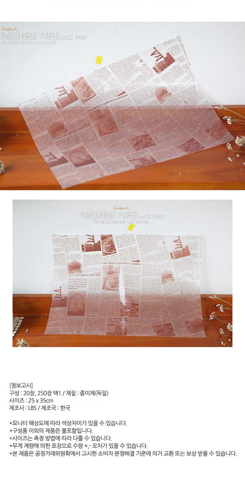 유산지 쟁반깔지 초코 뉴스페이퍼 20장 - 이홈베이킹, 1,100원, DIY재료, 포장용구