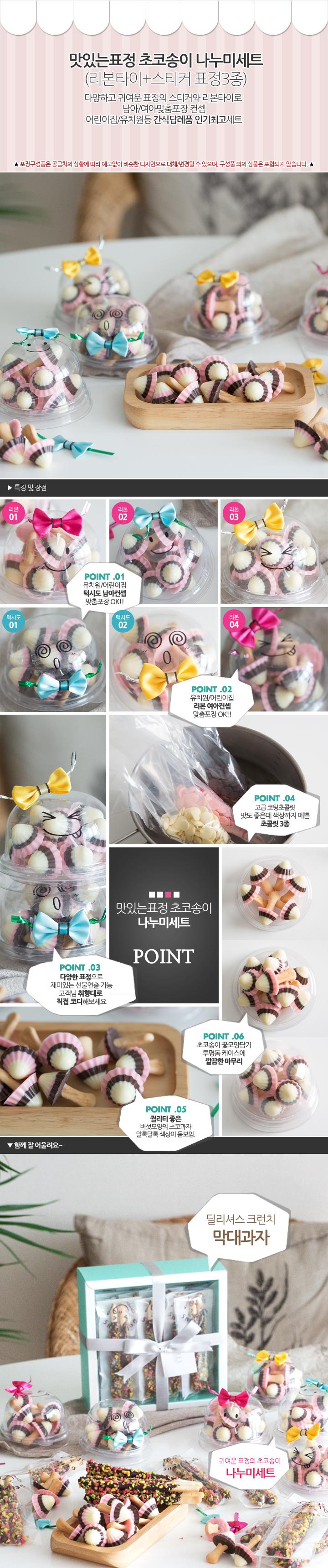 맛있는표정 초코송이나누미세트 - 이홈베이킹, 9,800원, DIY세트, 막대과자 만들기