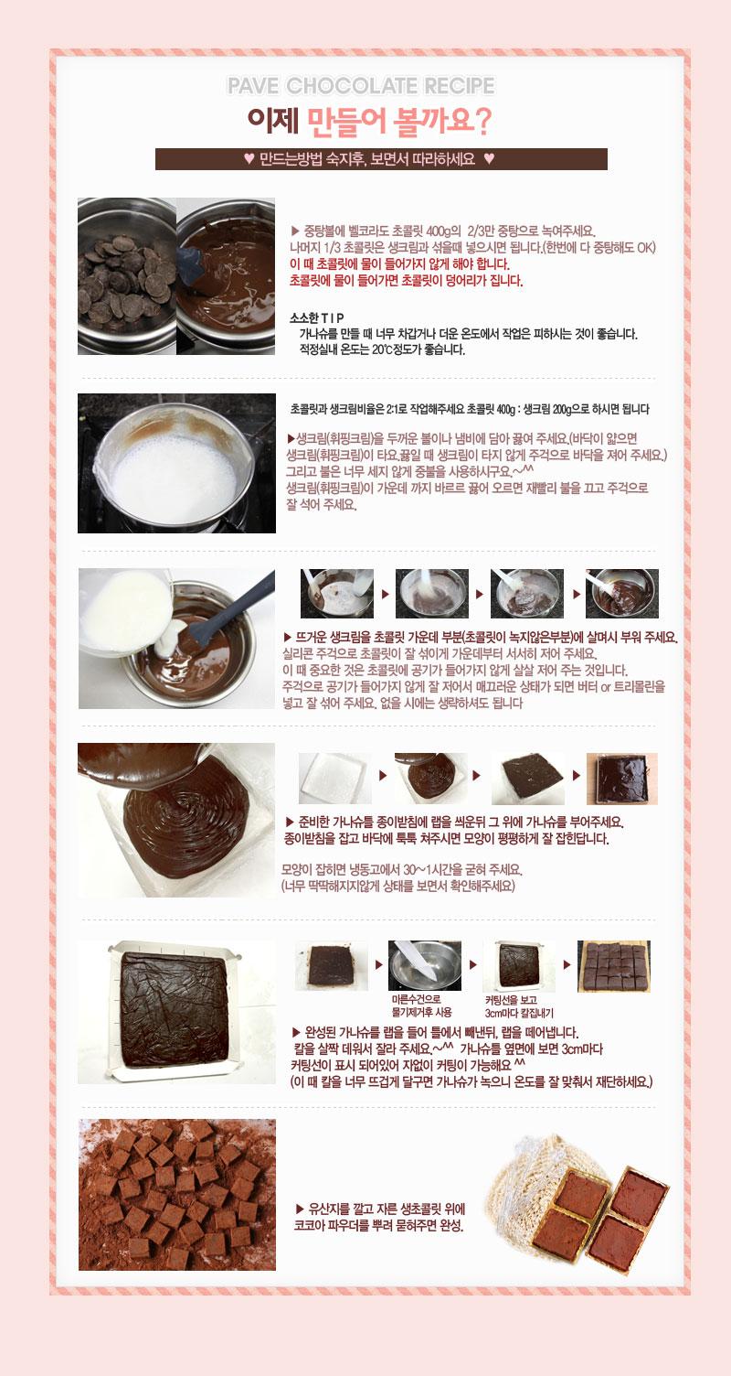 생초콜릿 마당발형 만들기세트 - 이홈베이킹, 16,900원, DIY세트, 초콜릿 만들기